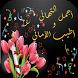 أجمل التهاني و أطيب الأماني by appbros3