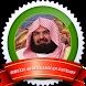 السديس القران كامل by islmacapps