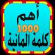 تعلم اللغة الالمانية بالعربية by KABRIMO VIXE