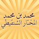 محمد محمد المختار الشنقيطي by بشير النعيسه