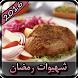 اكلات خفيفة وسريعة 2016 by Arab Mobile Prank