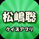 松島聡クイズ by 葵アプリ