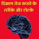 Dimag Tej Karne Ke Upay Aur Totke by Latest Hindi Concept App Videos 2018 / 2019