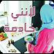 لانني خادمة رواية عربية