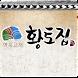 여우고개황토집 by 티에스솔루션