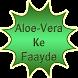 Aloe Vera ke Faayde by Ahil Sultan