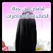 قصص نساء صالحات by hessin sai