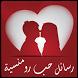 رسائل حب تشفي غليل العشاق-2016 by mohammed benachir