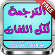 Translate Languages Free by Android Infomatique