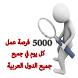 الوظيفة - alwadifa