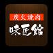 かたらい亭 味匠館(びしょうかん) by ジョイントメディア