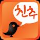 친추 (Chin Chu) by 친추