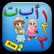 Pintar Belajar Huruf Hijaiyah by DLove