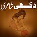 Urdu Sad Shayari (Poetry) by appsdokan