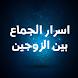 الجماع بين الزوجين by nayef arabiya