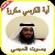 آية الكرسي مكررة-أحمد العجمي by apphaouas