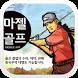 마젤, 골프협회,중국무역,골프채,피팅샾,레슨,스윙분석 by 홈드림