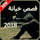 قصص خيانة و حب 2018 by Simon apps