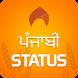 Punjabi Status | ਪੰਜਾਬੀ ਸਟੇਟਸ by Dishoom Dishoom