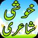 Khushi Shayari by Urdu Appz