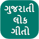 Gujarati Lokgeet Lyrics by Apps Useful