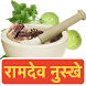 Baba Ramdev Ayurvedic Nuskhe by Make in India Apps