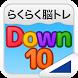 Down10(らくらく脳トレ!シリーズ) by UNI-TY INC.