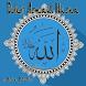 Dzikir Asmaul Husna by Arba_Studio