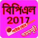 বিপিএল ২০১৬ by Hm Soft