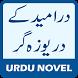 Dar E Umeed Kay Daryoozagar by Aasia Mirza - Novel