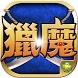 獵魔之刃(付費版) by 十合一行動遊戲平台