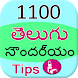 1100 Beauty Tips in Telegu by Rola Tech