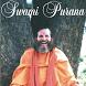 Swami Purana by Swami Satyananda Saraswati
