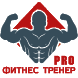 Фитнес тренер PRO by PersFit