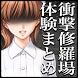 修羅場復讐仕返し衝撃の体験談まとめ by premiumcafe