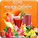 Juice Recipes Bangla by reliance.apps