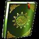 القرآن الكريم by A.C
