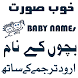 islamic names with meaning by shaziapps