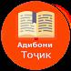 Шоирону нависандагони тоҷик by Shoxrux