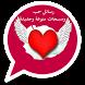 رسائل حب ومسجات منوعة 2017 by Teamlobaka
