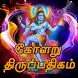 Kolaru Pathigam Tamil (கோளறு பதிகம்) by Divine Hub