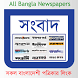 All Bangla Newspapers Easy by Afsarun Nesa