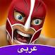 مصارعة Amino by Amino Apps