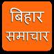 Dainik Bhaskar Bihar News by PrachiInfotech