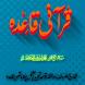 Qurani Qaida Complete - Urdu by Salsabeel