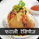 Vrat,Upvas Fast Recipes Hindi 2017 by Growthinfo