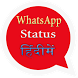 Hindi Status For WhatsApp
