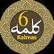 Six Kalmas of Islam by Al kalam