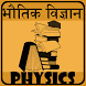 Physics in Hindi by RN Solutions
