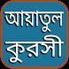 আয়াতুল কুরসি - কুরসী by Bd Apps House